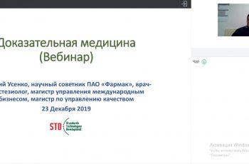 """Вебинар """"Доказательная медицина"""" на нашем канале youtube.com"""
