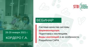 Система качества системы фармаконадзора. Подготовка к инспекциям. Виды инспекций и их особенности. Разработка CAPA